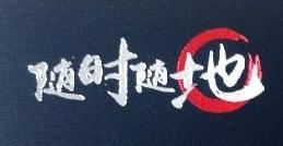 重庆随时随地网络科技有限公司