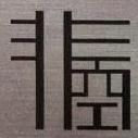 中山非空装饰工程有限公司
