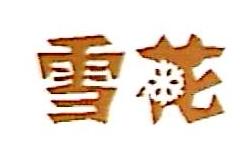 雪花啤酒(西安)有限公司 最新采购和商业信息