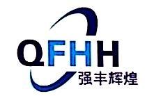 湖南强丰辉煌经贸有限公司 最新采购和商业信息