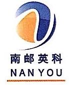 广东南邮英科信息科技有限公司 最新采购和商业信息