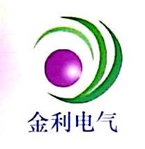 江苏金利电气有限公司