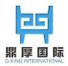 深圳市鼎厚国际贸易有限公司 最新采购和商业信息