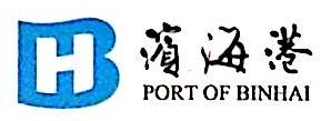 滨海县滨海港投资开发公司