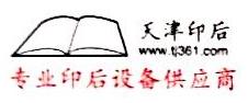 天津印后机械设备销售有限公司 最新采购和商业信息