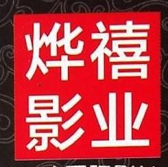 广州市烨禧文化传播有限公司 最新采购和商业信息