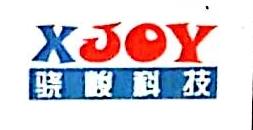 深圳市骁峻科技开发有限公司