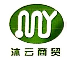 沈阳沐云商贸有限公司 最新采购和商业信息