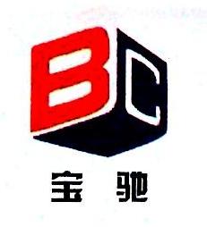 杭州宝驰贸易有限公司