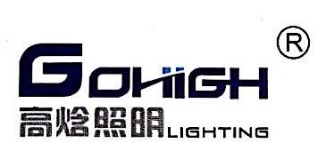 中山市高焓照明灯饰有限公司 最新采购和商业信息