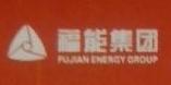 福建省民爆化工股份有限公司 最新采购和商业信息