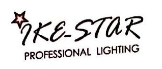 艺科星(北京)照明科技有限公司