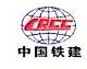 中铁建设集团有限公司吉安分公司 最新采购和商业信息