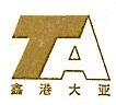 南京鑫港大亚工程技术有限公司 最新采购和商业信息