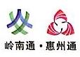 惠州市惠州通智能卡有限公司