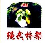 上海绳武电器成套设备有限公司 最新采购和商业信息