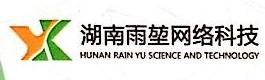湖南省雨堃网络科技有限公司 最新采购和商业信息