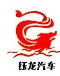 浏阳市钰龙汽车销售服务有限公司 最新采购和商业信息