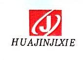 大连华进机械制造有限公司 最新采购和商业信息
