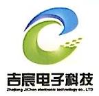 浙江吉宸电子科技有限公司