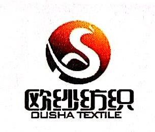 苏州欧纱纺织有限公司 最新采购和商业信息