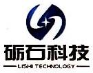 湖南砺石科技有限公司