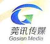 东莞莞讯广告传媒有限公司 最新采购和商业信息