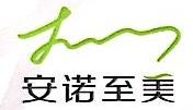 北京安诺至美健康科技有限公司 最新采购和商业信息