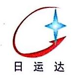 深圳市日运达物流有限公司 最新采购和商业信息