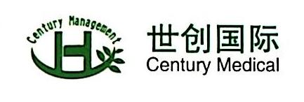 北京世创国际医院管理有限公司 最新采购和商业信息