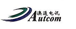 西安澳通电讯技术股份有限公司 最新采购和商业信息