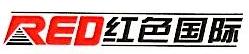 深圳市红色投资有限公司
