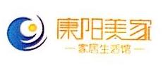 舟山康阳美家建材贸易有限公司 最新采购和商业信息