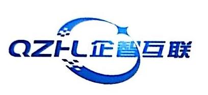 杭州企智互联科技有限公司 最新采购和商业信息