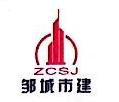 邹城市建筑工程公司