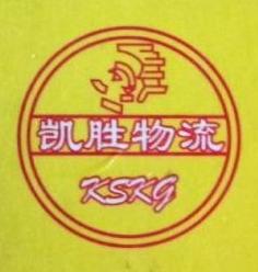 深圳市凯胜物流有限公司 最新采购和商业信息