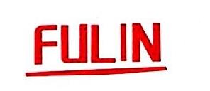 武汉福霖工贸有限公司 最新采购和商业信息
