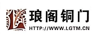 沈阳市琅阁金属装饰有限公司 最新采购和商业信息