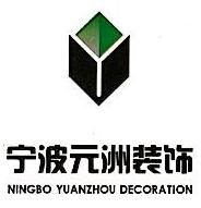 宁波元洲建筑装饰设计工程有限公司 最新采购和商业信息