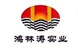深圳市鸿林涛实业发展有限公司 最新采购和商业信息