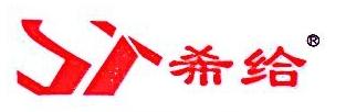 绍兴希源纺织品有限公司