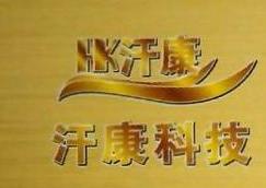 河南汗康科技有限公司 最新采购和商业信息