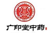 黄山广印堂中药有限公司 最新采购和商业信息