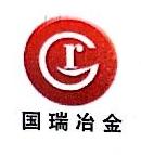 河南国瑞冶金耐材有限公司