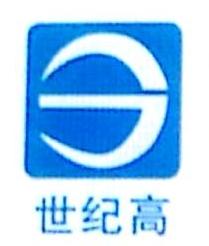 沈阳世纪高电气有限公司 最新采购和商业信息