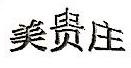上海美贵庄酒业有限公司 最新采购和商业信息