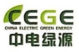 深圳市中电绿源新能源汽车发展有限公司