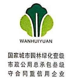 深圳市万卉园景观工程有限公司 最新采购和商业信息