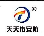 深圳市天天佑安防科技有限公司 最新采购和商业信息