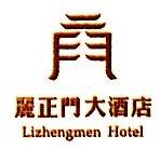 杭州丽正门大酒店有限公司 最新采购和商业信息
